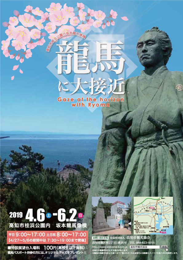 高知 市 観光 協会