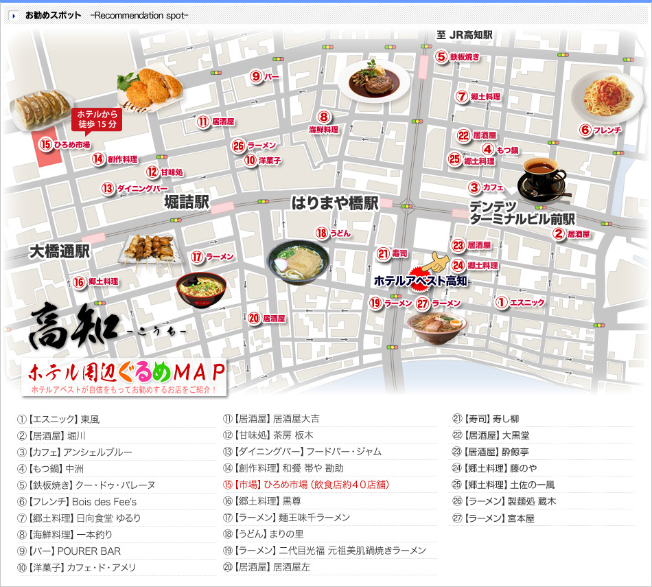 ホテル周辺ぐるめマップ